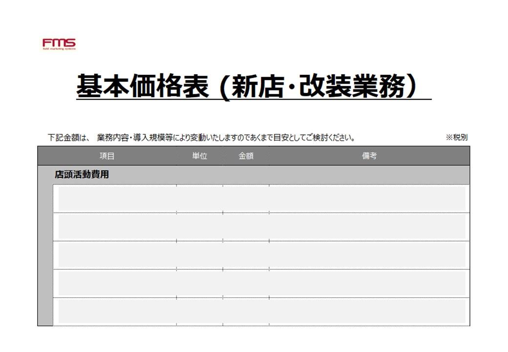 http://基本価格表(新店・改装業務)