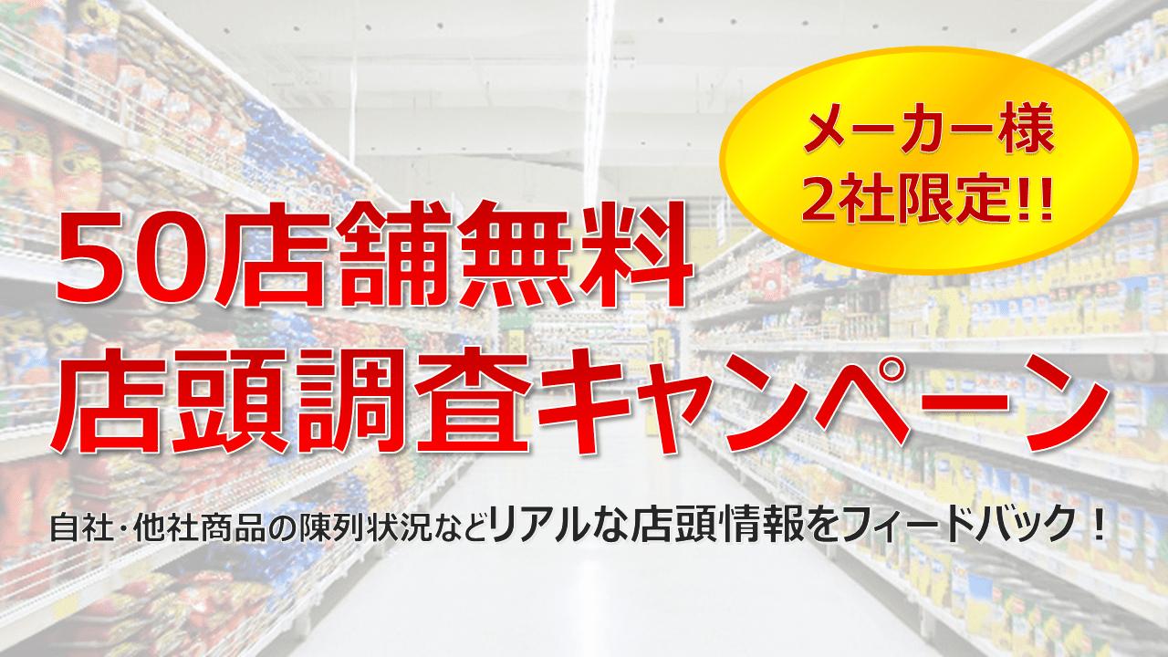 50店舗無料!!店頭調査キャンペーン